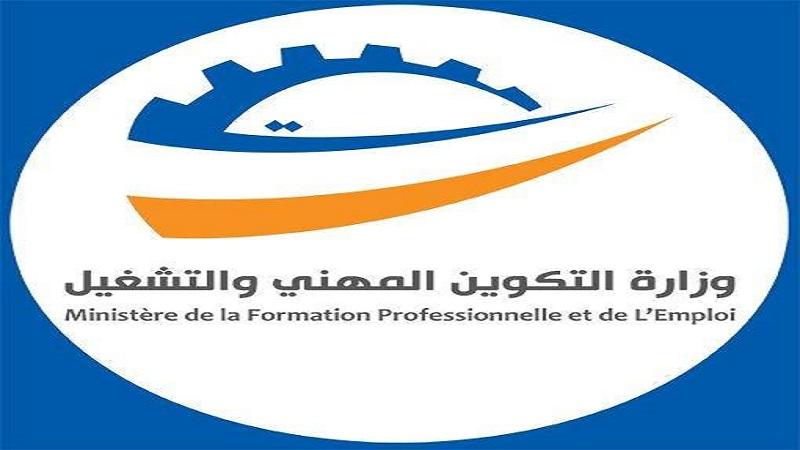 وزارة التكوين المهني: إيقاف نشاط كلّ المؤسسات التكوينية