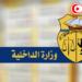 وزير الداخلية يدعو الولاة الى حسن التفاعل مع مشاغل المواطنين