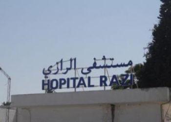 منوبة: اصابات بكورونا في مستشفى الرازي