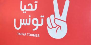 حزب تحيا تونس يندد بحملات التشويه ضد قياداته