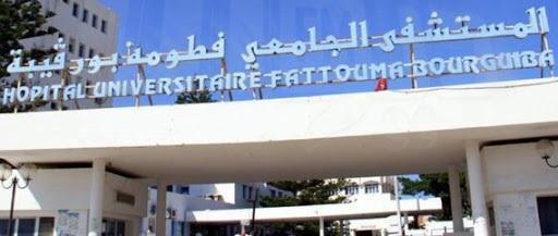 الأسبوع القادم: استئناف العيادات الخارجية بمستشفى فطومة بورقيبة بالمنستير