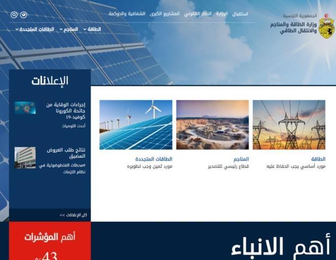 وزارة الطاقة تتعهد بنشر كل النعلومات عن واقع ثروات الطاقة والمناجم في تونس