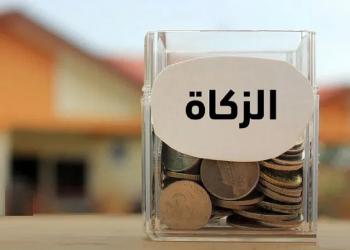 وزارة الشؤون المحلية تقدم توضيحا بخصوص صندوق الزكاة