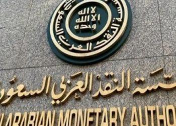 المركزي السعودي يضخ 13 مليار دولار لدعم سيولة القطاع البنكي