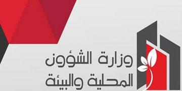 وزارة الشؤون المحلية: تصريحات العيوني إعتداء على هيبة الدولة  ولا تليق بسلطة منتخبة