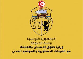 وزارة حقوق الإنسان تدعو الأحزاب السياسية إلى تسوية وضعيتها