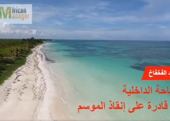 """خالد الفخفاخ: """"السياحة الداخلية غير قادرة على إنقاذ الموسم """""""