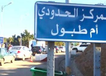 السماح للمواطنين بالدخول من الجزائر إلى تونس عبر سياراتهم الخاصة