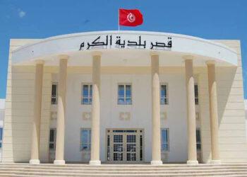 بلدية الكرم تشترط على غير المسلم الاستظهار بشهادة في إعتناق الإسلام للزواج بتونسية مسلمة