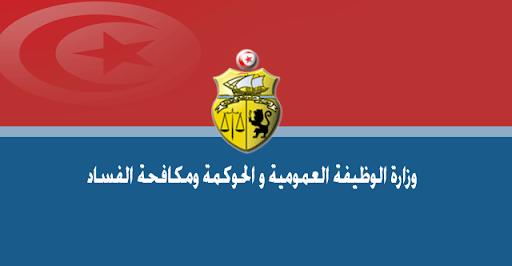 وزارة الوظيفة العمومية :المهمة الرقابية لهيئة مكافحة الفساد تتعلق بالتصرف الإداري والمالي