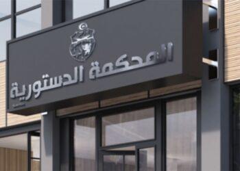 أكتوبر القادم: تنقيح المحكمة الدستورية وقانون زجر الاعتداء على الأمنيين أمام البرلمان
