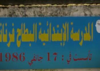 فرنانة: رئاسة الجمهورية تُسلم تلاميذ ابتدائية البطاح مستلزماتهم المدرسية