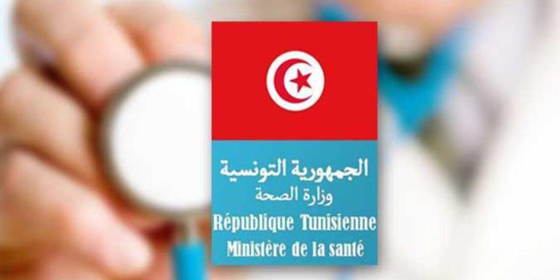 وزارة الصحة تنشر مداخيل ومصاريف صندوق 1818
