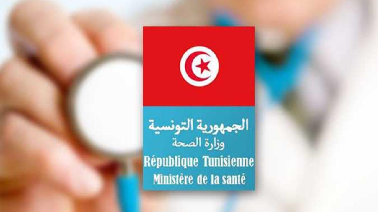 وزارة الصحة تنشر مداخيل ومصاريف صندوق 1818 ...