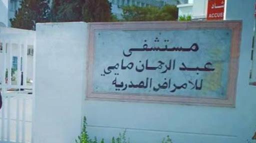 مستشفى عبد الرحمان مامي: وفاة مصاب بكورونا