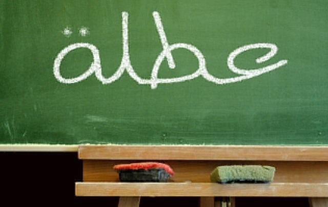 رزنامة العطل المدرسية للسنة الدراسية 2020-2021