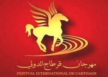 التمديد في آجال الترشح للمشاركة في الدورة 56 لمهرجان قرطاج الدولي