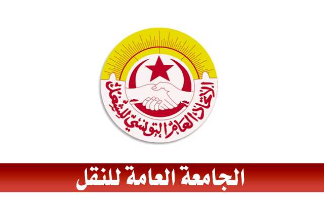جامعة النقل تدعو لتعيين رؤساء عامين على رأس بعض المؤسسات