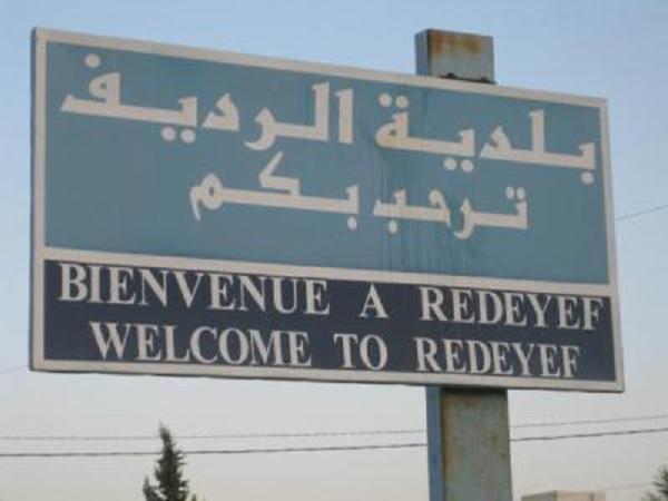 الحكومة تقرر إحداث محطة تطهير بكل من مدينة الرديف و أم العرايس
