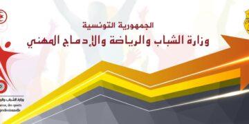 تعيينات جديدة صلب وزارة الشباب والرياضة والادماج المهني