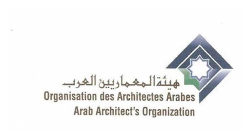 انتخاب تونس عضوا في اللجنة التنفيذية لهيئة المعماريين العرب