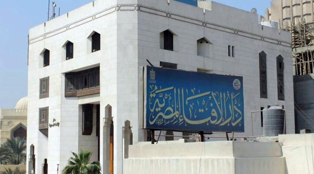 """دار الإفتاء المصرية :"""" تهنئة غير المسلمين بأعيادهم ومناسباتهم أمر حثّ عليه الإسلام"""""""