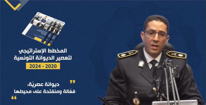 مخطط استراتيجي جديد للديوانة التونسية… وهذه أبرز أهدافه