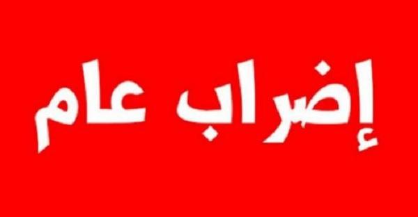 اليوم: القيروان في إضراب عام