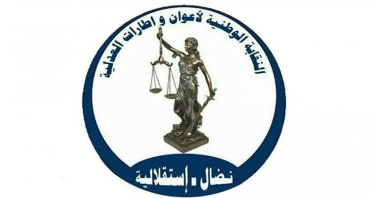 نقابة أعوان العدلية: سنرفع قضية لإيقاف أمر التسخير الصادر من وزارة العدل