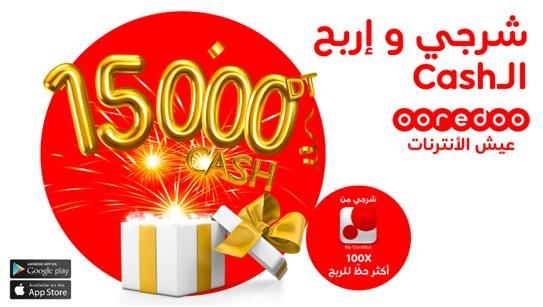 Ooredoo تمنح مشتركيها فرصة الفوز بـ15000 آلاف دينار نقدا