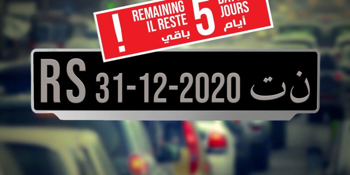 """31 ديسمبر: آخر أجل للتسوية الإستثنائية للسيارات والدراجات النارية """"ن.ت"""""""