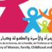 استئناف الخدمات التربوية والاجتماعية بكافة مؤسسات الطفولة