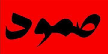 ائتلاف صمود يُطالب رئيس الحكومة بالاستقالة