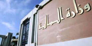 توضيح وزارة المالية بخصوص المهمّة الرقابية حول استخلاص الديون الجبائية الراجعة للدولة