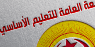 الجامعة العامة للتعليم الابتدائي تقرر الإضراب العام