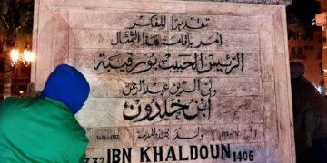 بلدية تونس تعبر عن أسفها لتخريب وتشويه مكونات « ساحة ابن خلدون »