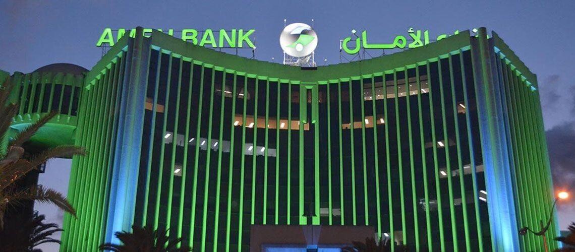 بنك الأمان: تعيينات جديدة في مجلس الإدارة