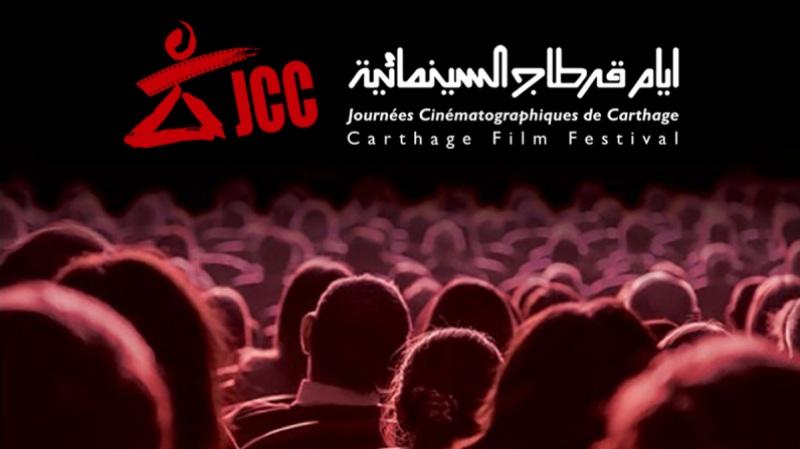 فتح باب المشاركة في مسابقة الدورة 32 لأيام قرطاج السينمائية