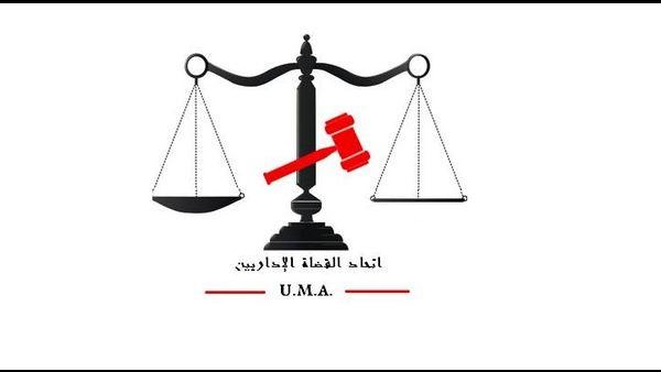انتخاب مكتب تنفيذي جديد لاتحاد القضاة الإداريين