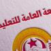 جامعة التعليم الثانوي تدعو إلى اتخاذ التدابير اللازمة لعودة مدرسية آمنة