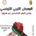 أكثر من 150 مؤسسة تونسية ستشارك بالمعرض الليبي التونسي بطرابلس