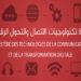 الحجر الصحي الشامل: وزارة تكنولوجيات الاتصال تعلن عن جملة من القرارات