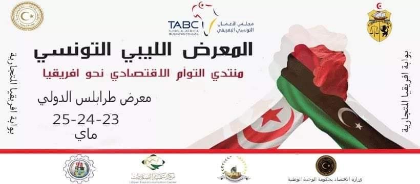 وزارة الإسكان الليبية تُعطى تعليماتها بالتعاقد مع الشركات التونسية…وهذه أبرز المشاريع