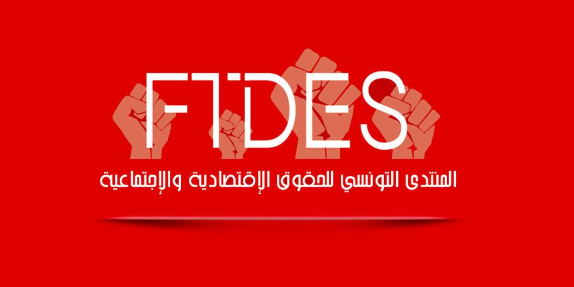 منتدى الحقوق الاقتصادية والاجتماعية: تونس بلد مسلوب الإرادة و أمام منعرج خطير