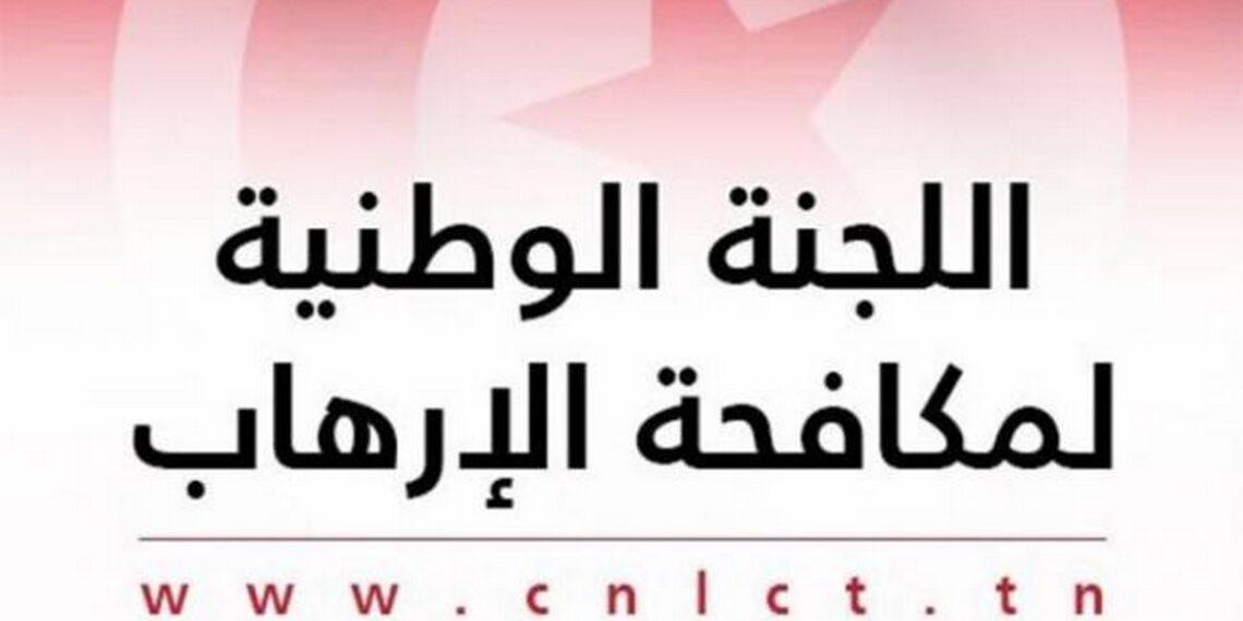 لجنة مكافحة الإرهاب: تجميد أموال وأصول 3 أشخاص