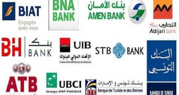 من هم مديرو البنوك الأعلى أجرا في تونس؟