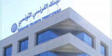 قضية البنك الفرنسي التونسي..القطب المالي يفتح تحقيقا ضدّ هيئة الحقيقة والكرامة بتهمة التدليس