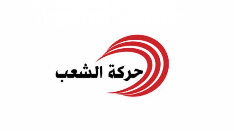 حركة الشعب: قرارات رئيس الجمهورية تصحيح لمسار الثورة