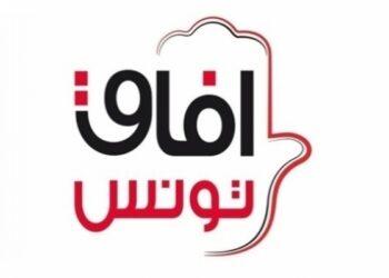 آفاق تونس يؤكد على ضرورة أن تعطي التدابير الاستثنائية ضمانات للداخل والخارج وفق الدستور