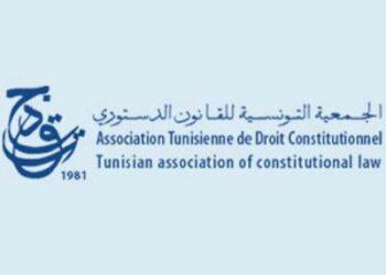 جمعية القانون الدستوري تعبر عن تخوفها من مخاطر تركيز جميع السلطات لدى رئيس الجمهورية